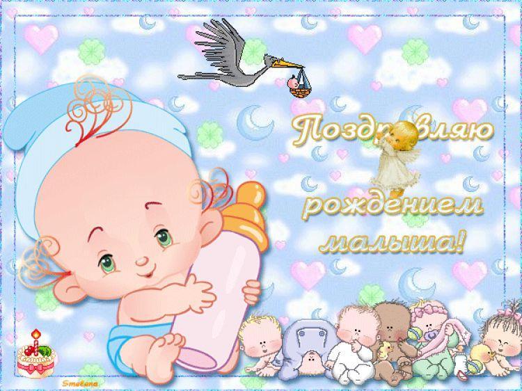 С новорожденным мальчиком открытки поздравления