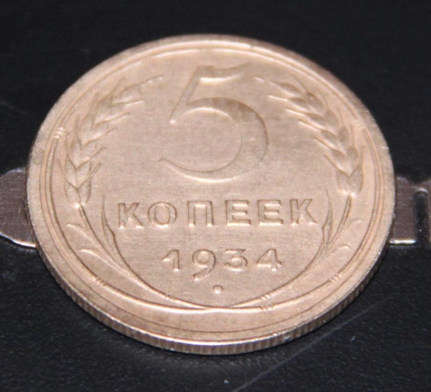 Чистка медно цинковых монет ссср сумма номера купюры 32
