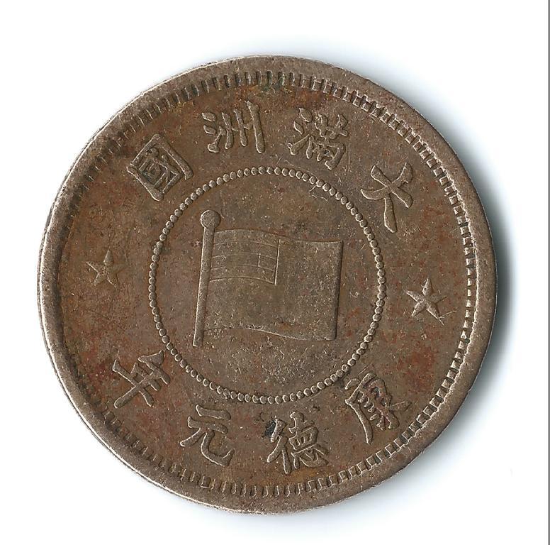 Монета с иероглифами без цифр 1 шиллинг сколько рублей