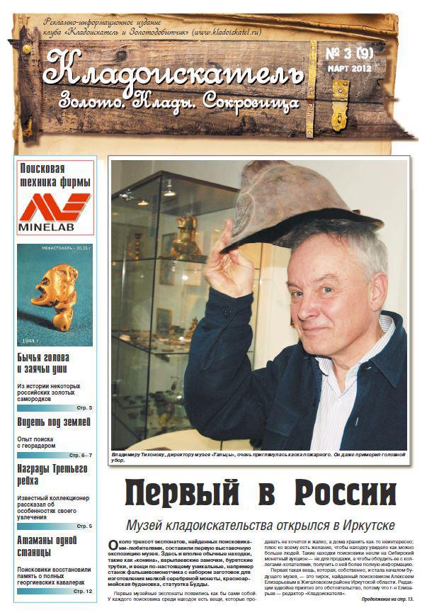 """Газета """"Кладоискатель. Золото. Клады. Сокровища"""" № 9 март 2012. www.kladoiskatel.ru"""