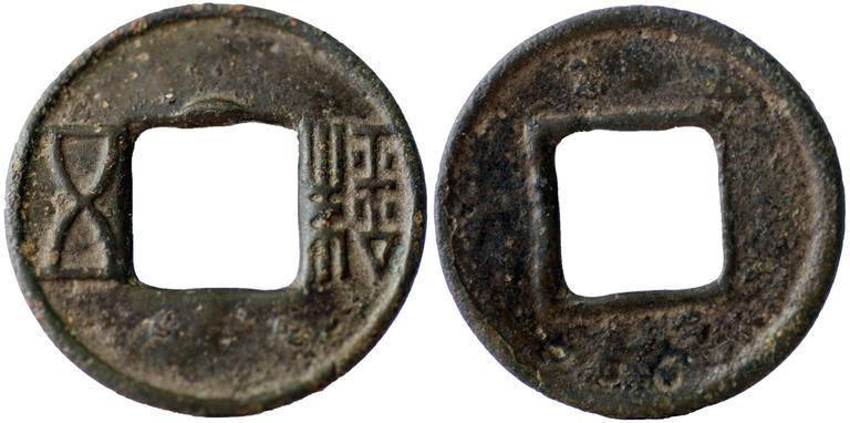 Китайская монета династии Хань 113 год до Рождества Христова - д.Базой, Иркутская область