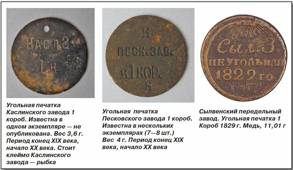 Угольные печатки clubklad ru