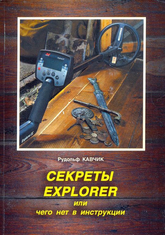 Секреты explorer нет инструкции скачать