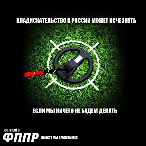 Кладоискательство в России можеи исчезнуть, если мы ничего не будем делать ФППР www.fppr.ru
