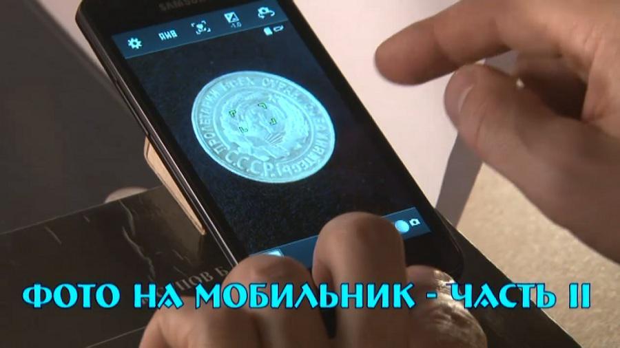 kladtv-как правильно фотографировать на мобильник часть 2