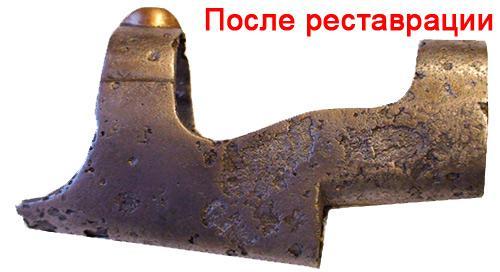 Реставрация в углеродной среде Капуцин от кремневого ружья 1812 года после реставрации