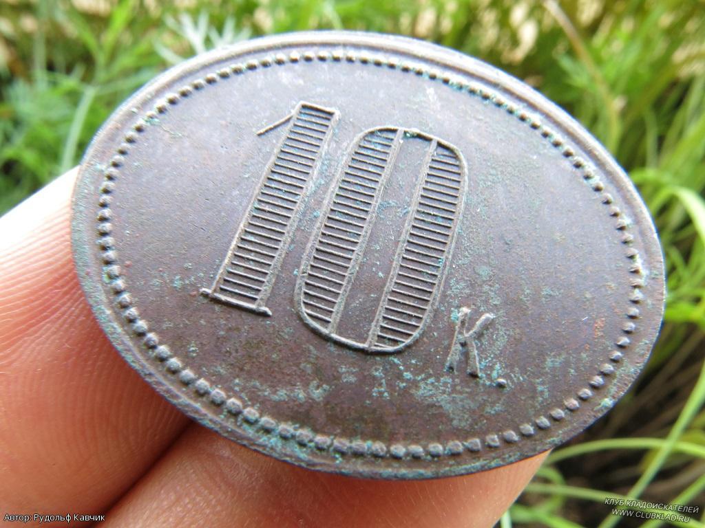 Неизвестный жетон 10К Если у кого есть информация, подскажите что это за жетон найден в Сретенском районе с.Удыча clubklad.ru