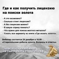 Где и как получить лицензию на поиск и добычу золота Книга Где искать золото Автор Рудольф Кавчик