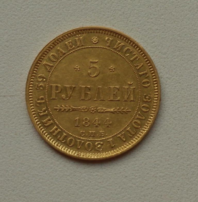Монетка 5 рублей 1