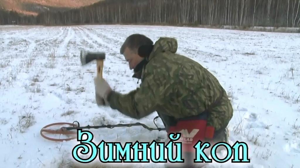 Зимний коп. начало сезона 2017 года. - youtube.