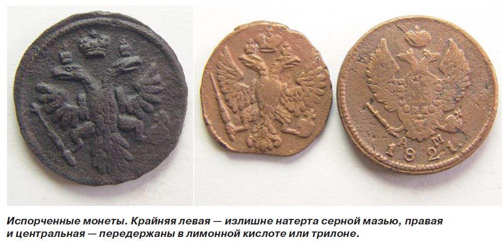 Чистка монет уксусом монета воронеж 2012 цена