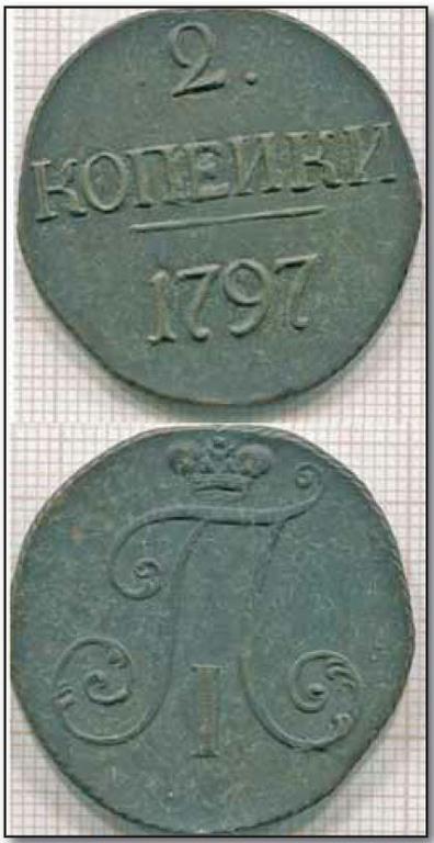 2 копейки 1797 цена нехорошие люди