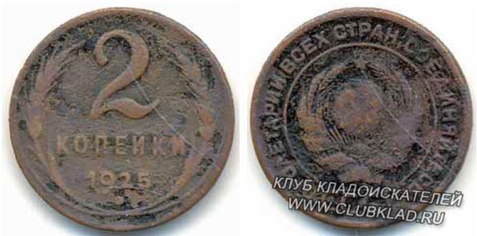 2 копейки 1925 цена циннівсть монети три копейки 1915 года