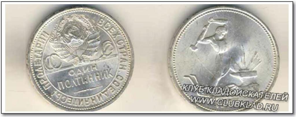 Полтинник 1927 года стоимость альбом для банкнот чернобыль
