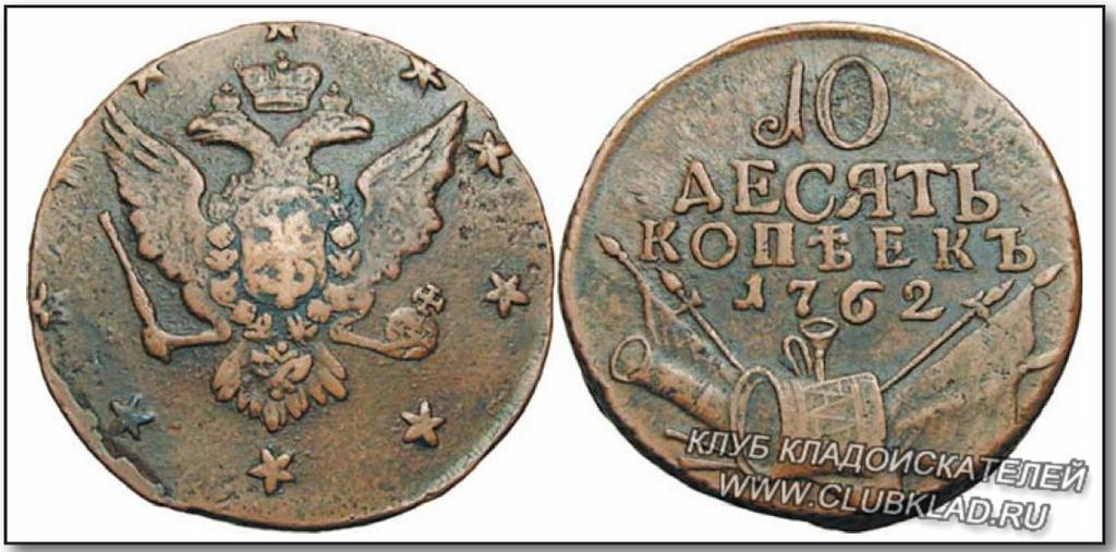 10 копеек 1762 надписи на гурте царских монет