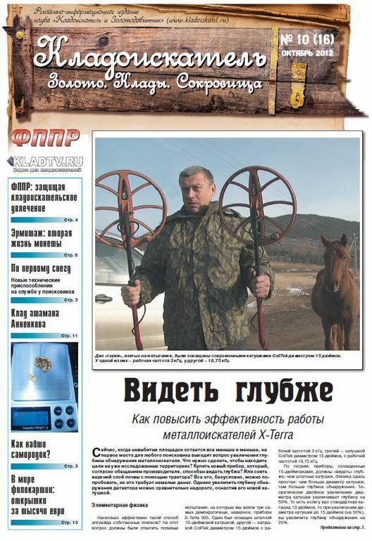 Газета Кладоискатель Золото Клады Сокровища №16-2012
