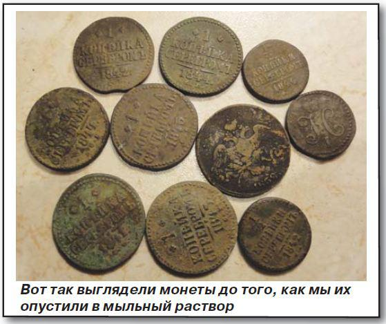 Деньгу на мыло чистка монет мылом газета кладоискатель 2