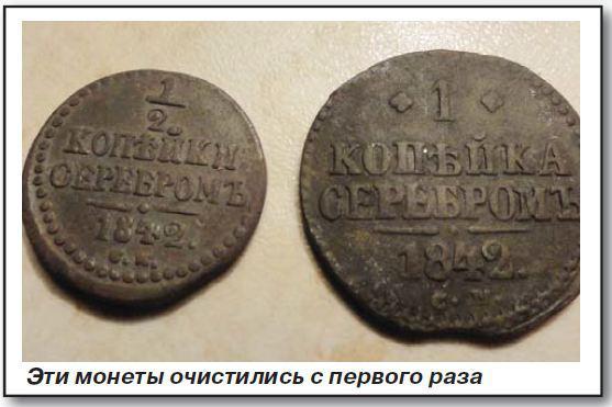 Деньгу на мыло чистка монет мылом газета кладоискатель 3