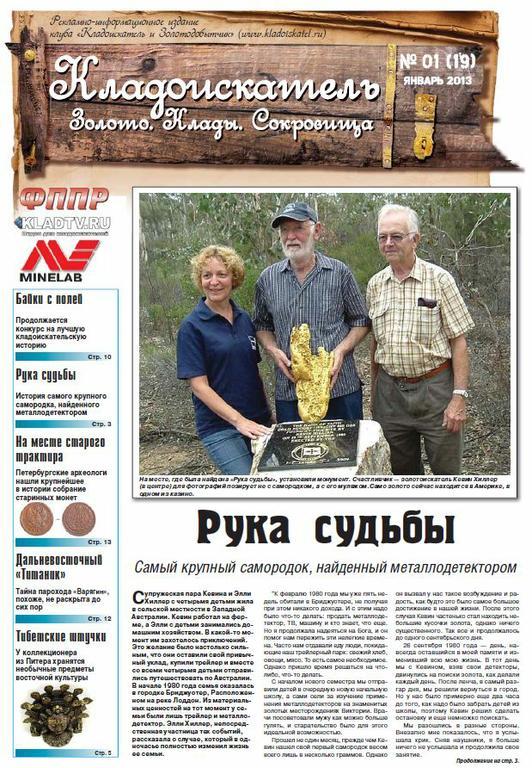 Газета Кладоискатель Золото Клады Сокровища Номер 19 Январь 2013