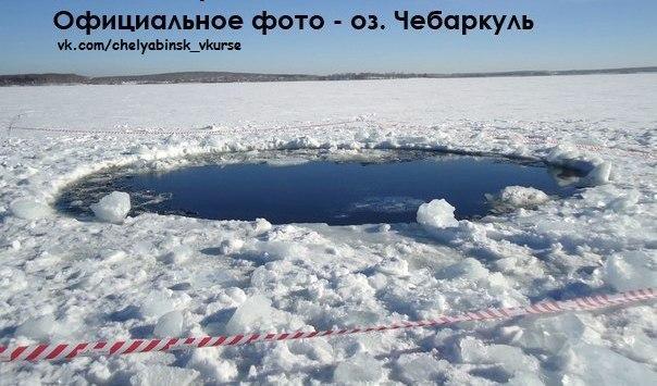 место падения метеорита Челябинск 15 февраля 2013