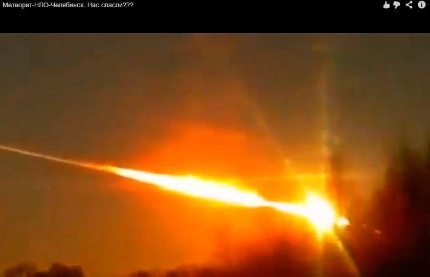 метеорит над Челябинском - нас спасли НЛО