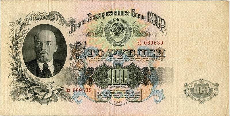 Сто рублей 1947 года