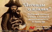 """Конкурс """"Легенды о кладах"""" клуб кладоискатель www.clubklad.ru"""