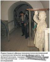 Поиск с георадаром. Подвал бывшего Дворца пионеров полон воспоминаний о героическом прошлом здания. Именно здесь, под фигурой пионерки, георадар обнаружил полость. Подвал или подземный ход — станет ясно после дальнейших исследований.