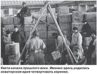 Кяхта начала прошлого века. Именно здесь родилась новаторская идея четвертовать керенки. Подробно на клуб кладе www.clubklad.ru
