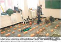 Поиск с георадаром. В школе № 11 несколько лет назад в ходе ремонта был обнаружен лаз, уходящий куда-то вглубь. Однако георадар эту полость не зацепил — скорее всего, потому, что по понятным причинам исследование получилось слишком фрагментарным
