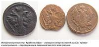 Испорченные монеты. Крайняя левая — излишне натерта серной мазью, правая и центральная — передержаны в лимонной кислоте или трилоне. Чистка монет Клуб Клад