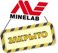 Закрытие ООО Минелаб в России
