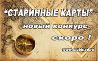 Конкурс старинных карт Скоро в клубкладе
