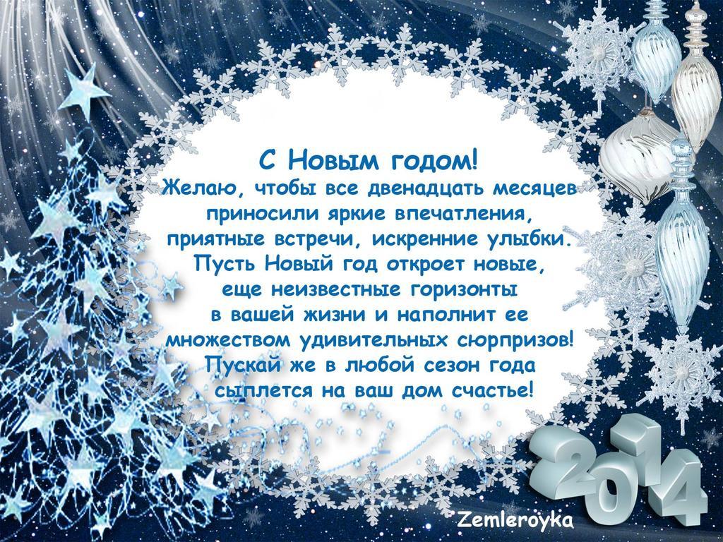Пожелания с новым годом искренние